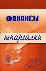Котельникова Е. Финансы наталья котельникова уроки христосознания