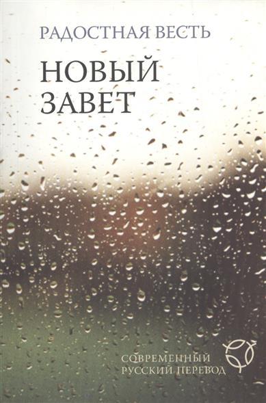 Радостная весть. Новый Завет. Современный русский перевод новый завет в изложении для детей четвероевангелие