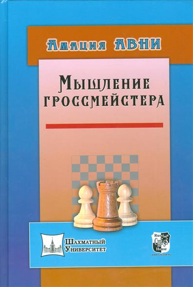Авни А. Мышление гроссмейстера