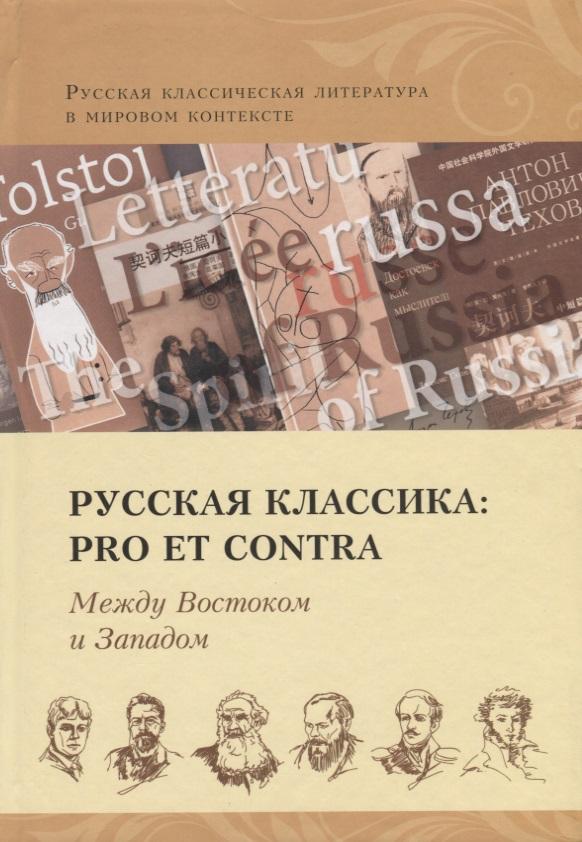 Русская классика: Pro et contra. Между Востоком и Западом