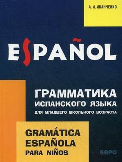 Грамматика испанского языка для младшего школьного возраста. Gramatica Espanola Para Ninos