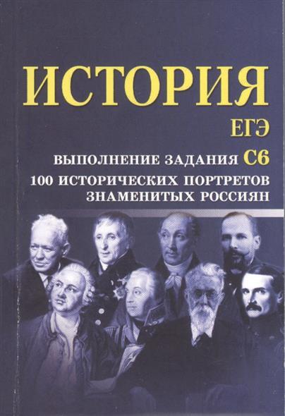 История. ЕГЭ. Выполнение задания С6. 100 исторических портретов знаменитых россиян