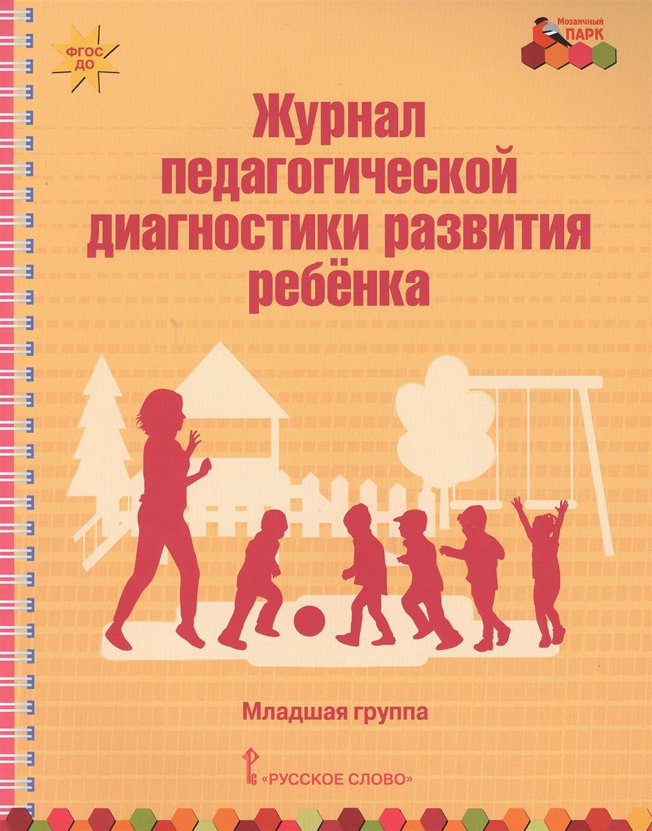 Белькович В. Журнал педагогической диагностики развития ребенка. Младшая группа конспекты игровых комплексных занятий по книгам пазлам мозаика развития младшая группа фгос до