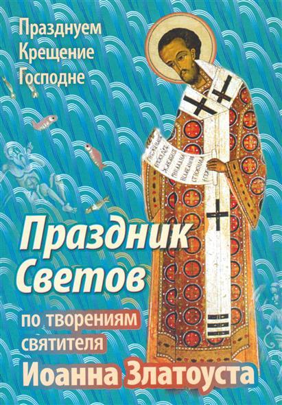 Праздник Светов. По творениям святителя Иоанна Златоуста
