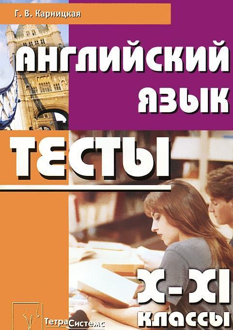 Английский язык 10-11 кл Тесты