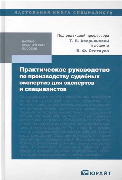 Практическое руководство по произв. судеб. экспертиз…