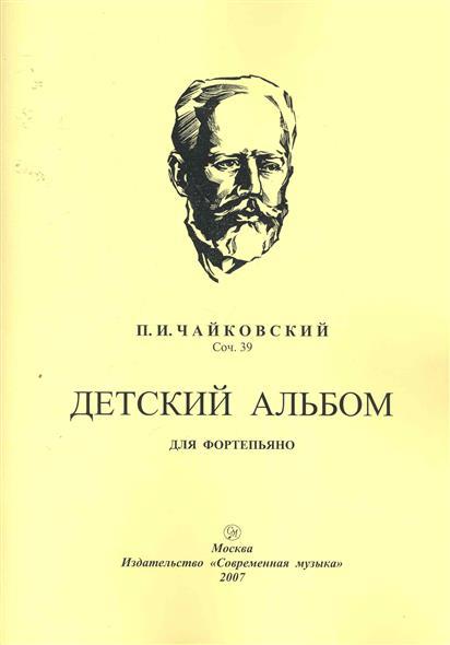 Чайковский Соч. 39 Детский альбом для фортепьяно