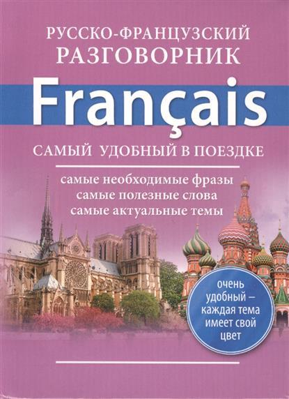 Русско-французский разговорник. Francais. Самый удобный в поездке