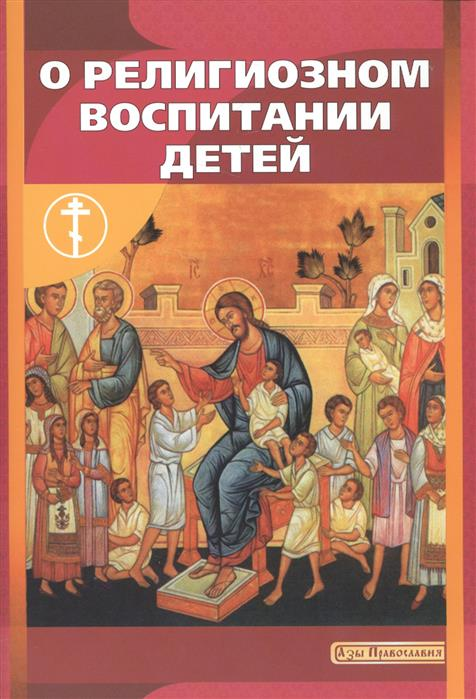 Новиков И., Лопаткина Е. (сост.) О религиозном воспитании детей