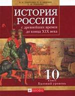 История России с древнейш. времен до конца 19 века 10 кл.