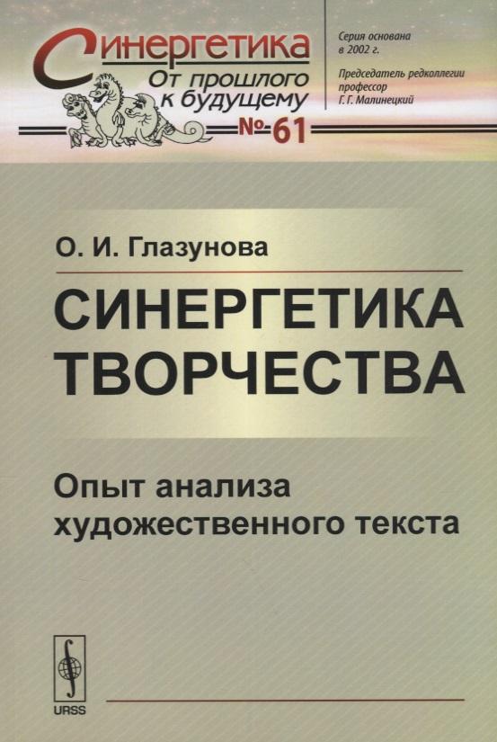 Глазунова О. Синергетика творчества. Опыт анализа художественного текста природа художественного творчества