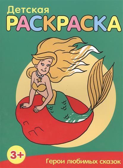 Герои любимых сказок. Детская раскраска ISBN: 9789851516557