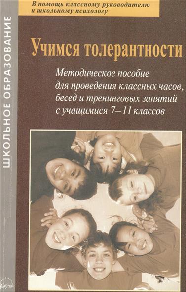 Учимся толерантности. Методическое пособие для проведения классных часов, бесед и тренинговых занятий с учащимися 7-11 классов