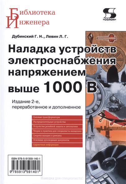 Наладка устройств электроснабжения выше 1000 В Издание 2-е переработанное и дополненное