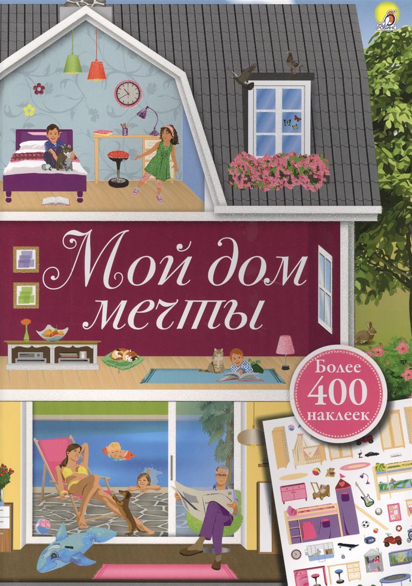 Брауэр И. Мой дом мечты. Более 400 наклеек 1 toy конструктор мой маленький мир дом мечты 360 деталей арт т57226