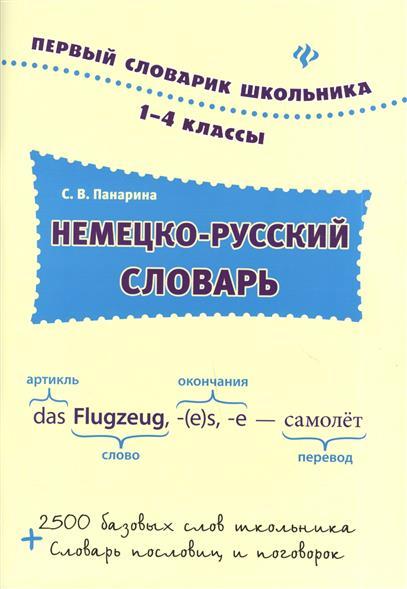 Панарина С. Немецко-русский словарь. 1-4 классы