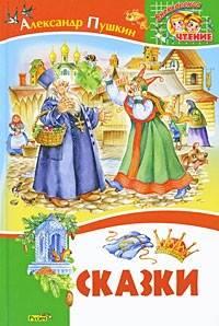 Пушкин А. Пушкин Сказки ISBN: 9785813809217 а с пушкин сказки