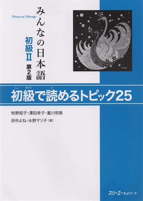 Nishiguti Kouichi 2 Edition Minna no Nihongo Shokyu II - Reading Comprehension Texts/ Минна но Нихонго II. Учебник на отработку навыков чтения kodomo no nihongo 2 japanese for children