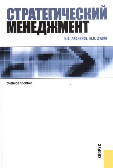 Лясников Н.: Стратегический менеджмент
