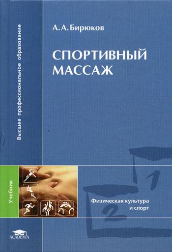 Бирюков А. Спортивный массаж андрей бирюков полюс холода