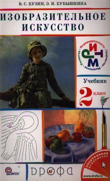 Кузин В., Кубышкина Э. Изобразительное искусство. 2 класс. Учебник. 16-е издание, стереотипное кузин в кубышкина э изобразительное искусство 2 класс учебник 16 е издание стереотипное