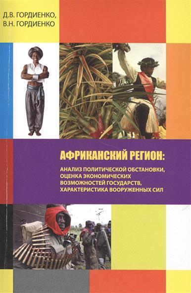 Африканский регион: анализ политической обстановки, оценка экономических возможностей государств, характеристика вооруженных сил. Учебное пособие