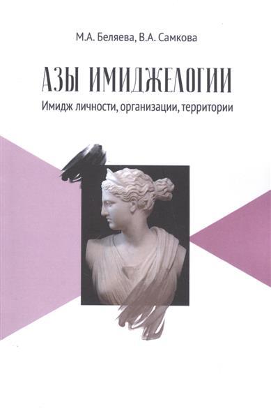 Азы имиджелогии: имидж личности, организации, территории. Учебное пособие для вузов