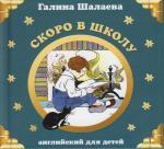 Шалаева Г. Скоро в школу ISBN: 9785699251223 жукова о скоро в школу isbn 9785271406416