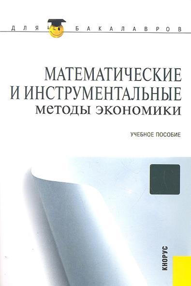 Акинин П. и др.: Математические и инструментальные методы экономики