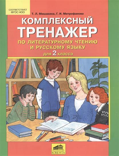 Комплексный тренажер по литературному чтению и русскому языку для 2 класса