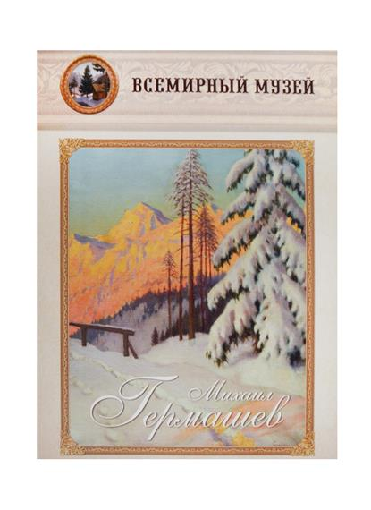 Михаил Гермашев. Всемирный музей