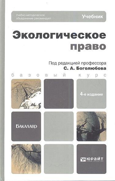 Экологическое право. Учебник для бакалавров. 4-е издание, переработанное и дополненное