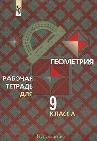 Атанасян Л., Бутузов В., Глазков Ю., Юдина И. Геометрия 9 кл атанасян л бутузов в глазков ю юдина и геометрия 8 кл раб тетрадь