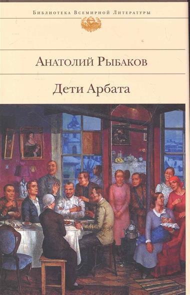Дети Арбата Кн.1