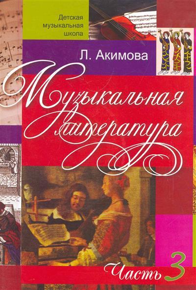 Музыкальная литература Дидактические материалы Ч. 3