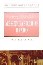 Ануфриева Л., Мелков Г. и др. Международное право Учебник
