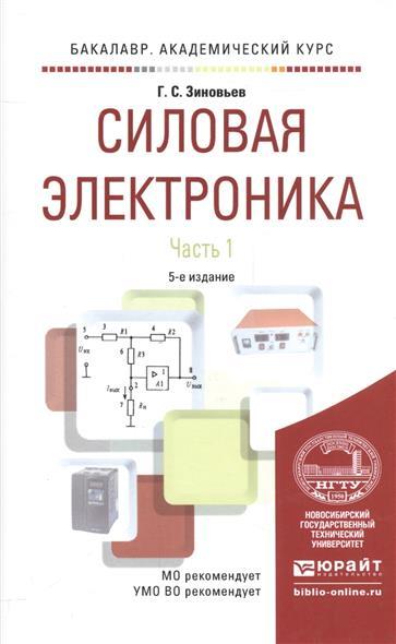 Силовая электроника. Часть 1. Учебное пособие для академического бакалавриата