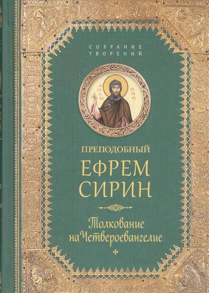 Сирин Е. Толкование на Четвероевангелие юлия серебрякова четвероевангелие