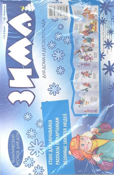 Зима Для дома и детского сада Стихи для заучивания…