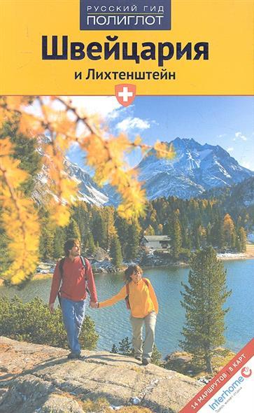 Путеводитель Швейцария... от Читай-город