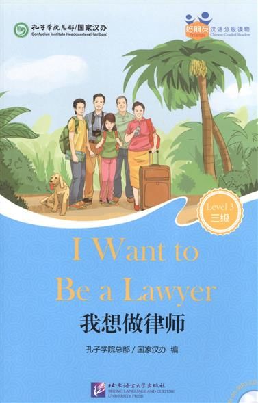 Chinese Graded Readers (Level 3): I Want to Be a Lawyer (for Adults) / Адаптированная книга для чтения c CD (HSK 3) Хочу быть адвокатом (книга на английском и китайском языках) bilingual graded chinese reader 3 with 1 mp3 cd chinese