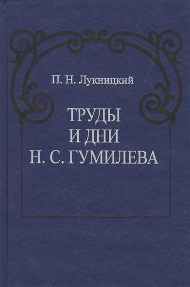 Лукницкий П. Труды и дни Н.С. Гумилева ISBN: 9785020252028 павел лукницкий путешествия по памиру