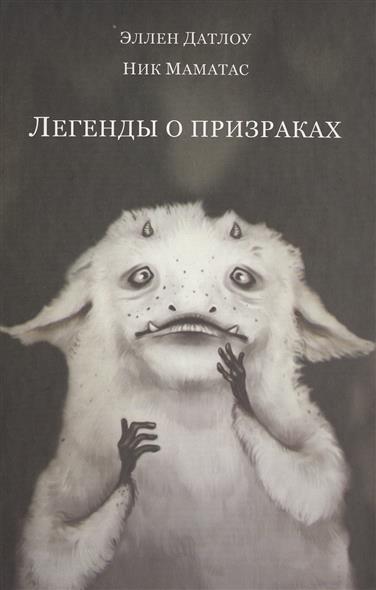Датлоу Э., Маматас Н. Легенды о призраках