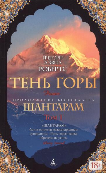 Робертс Г. Тень горы (комплект из 2 книг)