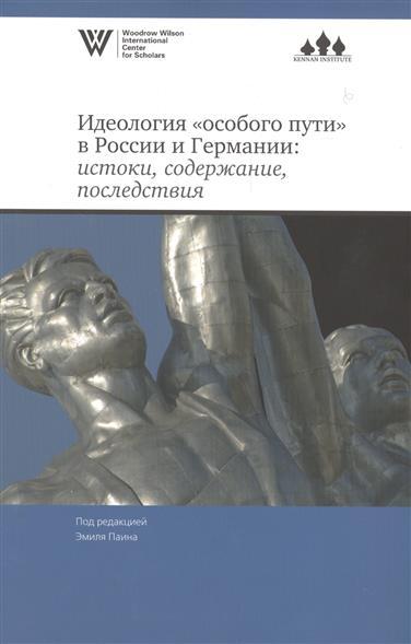"""Идеология """"особого пути"""" в России и Германии: истоки, содержание, последствия"""