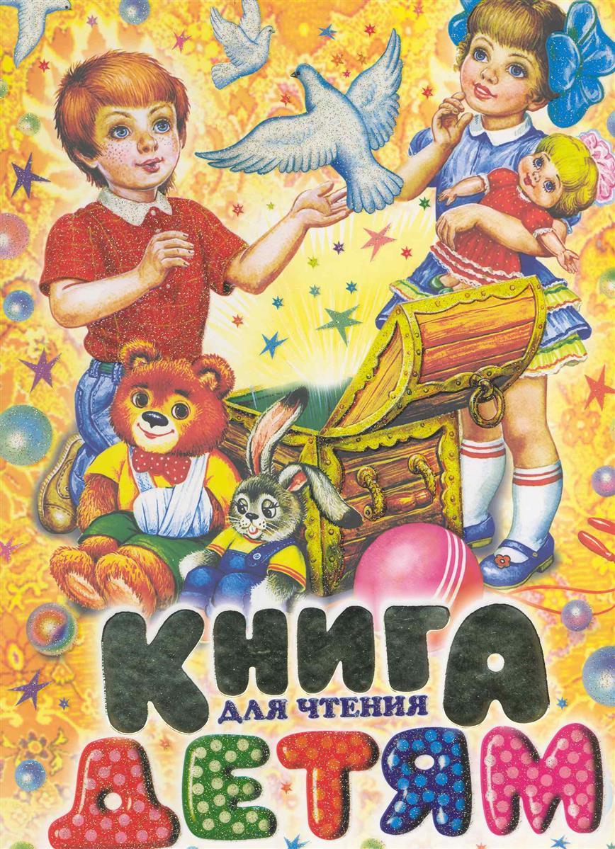 Кравец Г., Кравец Ю. (худ.) Книга для чтения детям от 2 до 5 лет spacescooter детям 5 лет