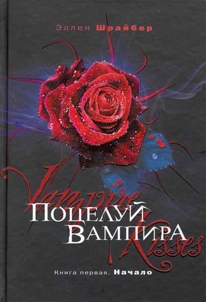 Поцелуй вампира Кн.1 Начало