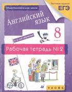 Новый курс английского языка для российских школ 8 кл. Р/т №2