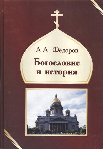 Богословие и история