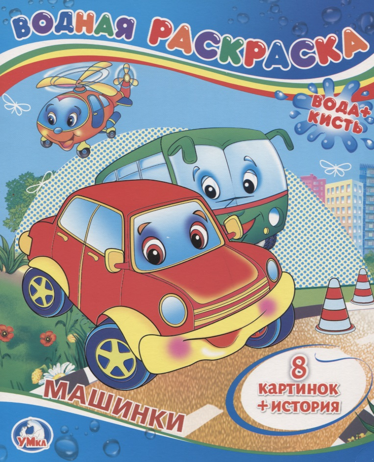 Хомякова К. (гл. ред.) Машинки. Водная раскраска машинки водная раскраска isbn 978 5 906025 87 6